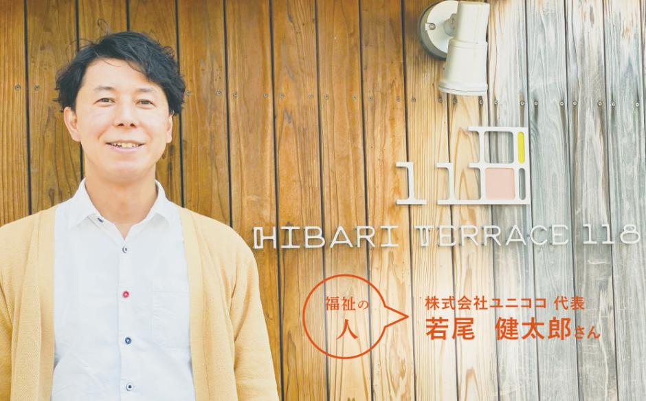株式会社ユニココ代表 若尾健太郎さん