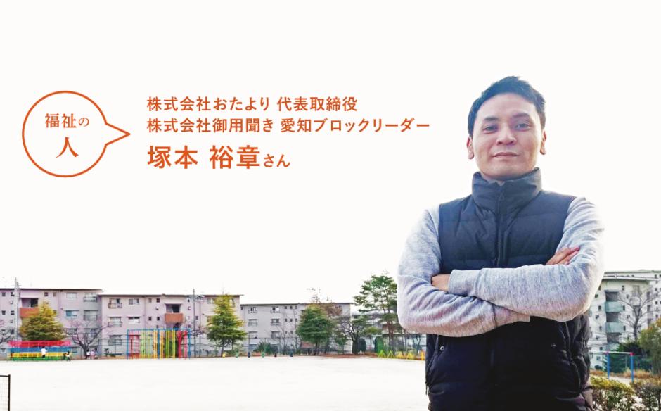 福祉の人 株式会社おたより代表取締役 株式会社御用聞き愛知ブロックリーダー 塚本裕章さん