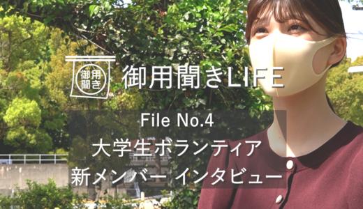 【御用聞きLIFE】大学生ボランティア 新メンバーインタビュー
